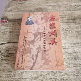 杏坛撷英:北京西城名校特色校