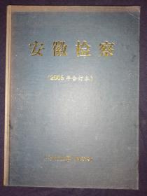 安徽检察(2005年合订本)