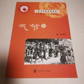 中华传统美德丛书. 节气卷