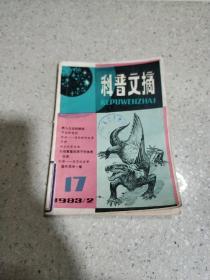 科普文摘 1983 2