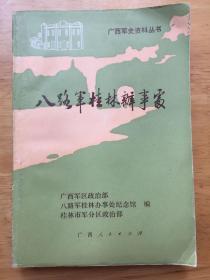 正版现货 八路军桂林办事处 广西人民出版社