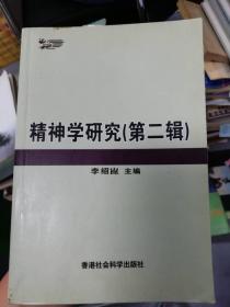 精神学研究(第二辑)