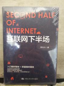 互联网下半场(全新未拆封)