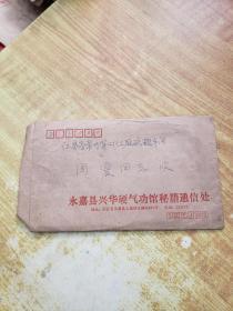 兴华硬气功秘笈实寄封(3个邮戳)(内含1张秘笈征订单,有收藏价值)