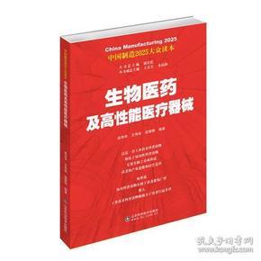 中国制造2025——生物医药及高性能医疗器械