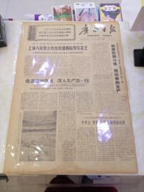 文革报纸-广西日报1971年2月23日(4开四版)改进领导作风;毛主席。