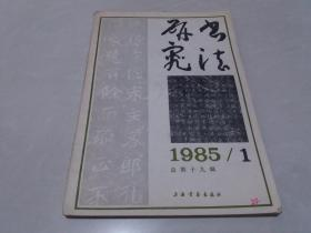 书法研究 1985.1总第十九辑