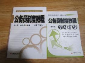 公务员制度教程+学习指导     (修订版) 中国经济出版社