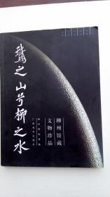 柳州馆藏文物珍品