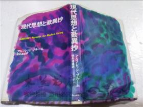 原版日本日文书 现代思想と歎异抄 アルフレツド・ブル―ム 每日新闻社 1987年2月 32开硬精装