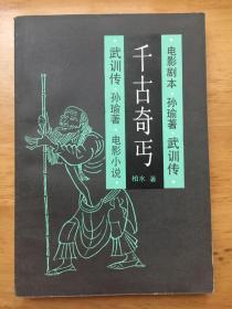 正版现货 千古奇丐 孙瑜 漓江出版社