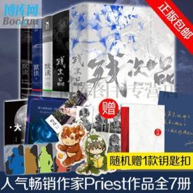 残次品1+2完结篇+默读全集123共7册 priest全集套装青春小说集