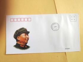 纪念毛主席诞辰120周年纪念戳 信封全新未用过  有多张(全国发行量只有10000张)