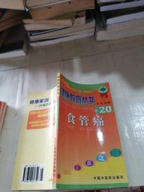 健康教育丛书  食管癌