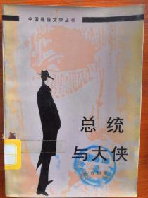 中國通俗文學叢書:總統與大俠