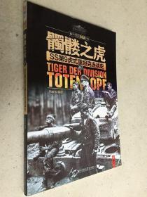 髑髅之虎:SS第9虎式重坦克连战史(指文战史系列016:)
