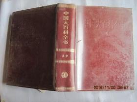 中国大百科全书---法学(84年1版1印)