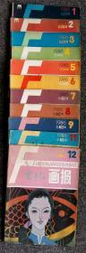 1986年富春江画报全12册(缺第10期)