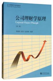 公司理财学原理(第2版)