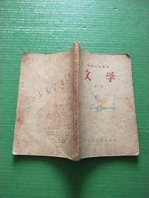 高级中学课本:文学(第二册)自然旧,书内有划线和笔迹