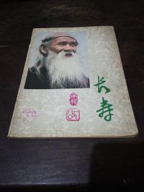 长寿1980第一辑(创刊号)
