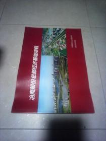 冶商股份总部经济基地项目(8开彩色图文版)