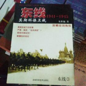 东线1941—1945莫斯科保卫战(东线3)【65号