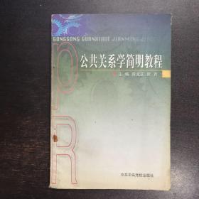 公共关系学简明教程