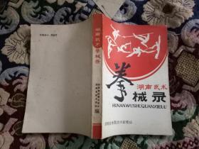 湖南武术拳械录