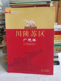 川陕苏区.广元卷