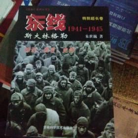 东线1941---1945 斯大林格勒 特列超长卷【65号