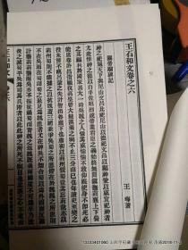 山右丛书初稿:王石和文卷之6---9卷 2014年再版线装缺少封面线装,