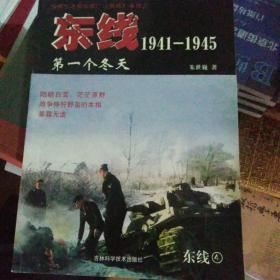 东线1941---1945(4)第一个冬天【65号