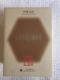 微观经济学纵横谈 中国文库(一版一印 布面精装 仅印500册)x44