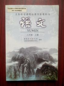 初中语八年级上册,初中语文8年级上册,初中语文2007年第2版2013年印