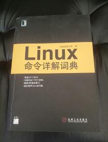 Linux命令详解词典