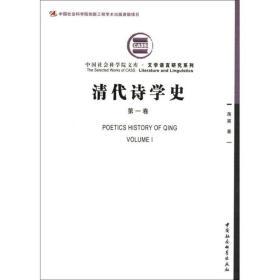 清代诗学史(第1卷)/文学语言研究系列/中国社会科学院文库