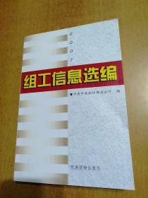 组工信息选编.2007