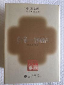 庄子说--自然的箫声 中国文库(一版一印 布面精装 仅印500册)x44