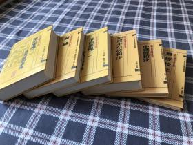 中医经典古籍丛书  《神农本草经》、《难经校注》等