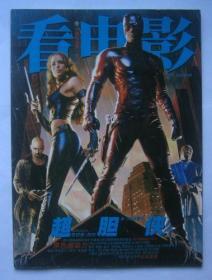 看电影2003年第5期