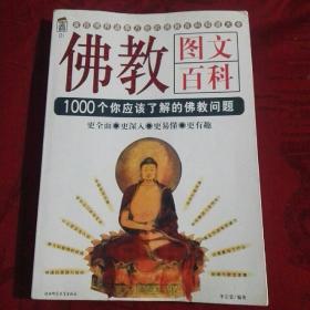 佛教图文百科:佛教文化百科1000问