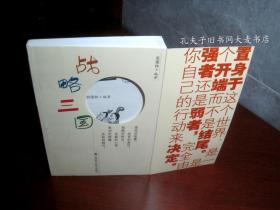 《战略三国》中国时代经济出版社
