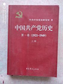 中国共产党历史(上)