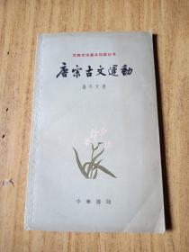 唐宋古文运动——古典文学基本知识丛书