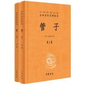 全新正版 管子 全2册精装 中华书局全本全注全译 李山 轩新丽译