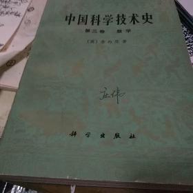 中国科学技术史笫三卷数学英,