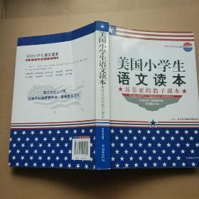 美国小学生语文读本——苏菲亚的教子课本