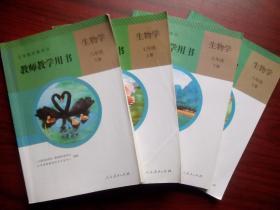 初中生物 教师教学用书,初中生物 全套4本,初中生物 2012-2013年第1,2版,初中生物教师