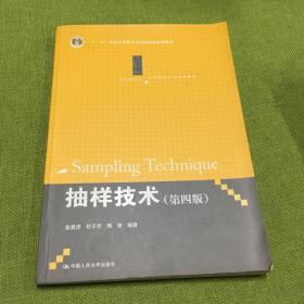 抽样技术 第四版/21世纪统计学系列教材
